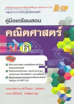 คู่มือเตรียมสอบ คณิตศาสตร์ ป.6 (แกนกลาง