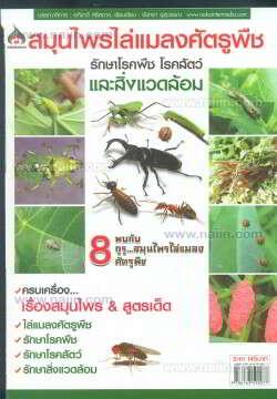 สมุนไพรไล่แมลงศัตรูพืช