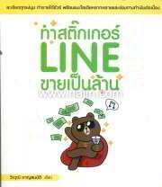 ทำสติ๊กเกอร์ LINE ขายเป็นล้าน