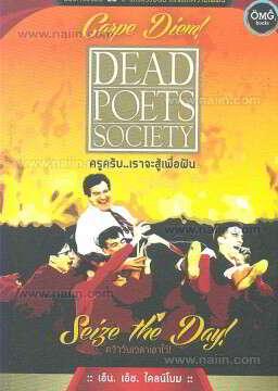 Dead Poets Society (ครูครับ..เราจะสู้เพื