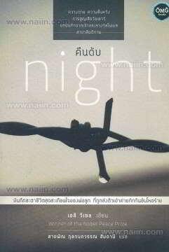 คืนดับ (night)