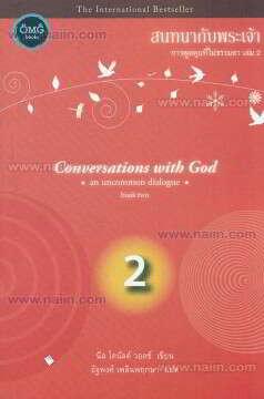 สนทนากับพระเจ้า (การพูดคุยที่ไม่ธรรมดา2)