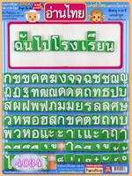 Stick อ่านไทย