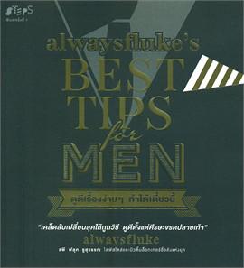 alwaysflule's Best Tips for Men ดูดีเรื่องง่ายๆ ทำได้เดี๋ยวนี้
