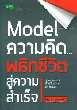 Model ความคิด...พลิกชีวิตสู่ความสำเร็จ