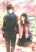 Nippon Sweetie รักหวานใสหัวใจสีซากุระ