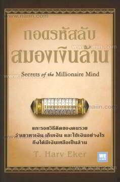ถอดรหัสลับสมองเงินล้าน (ปกใหม่)