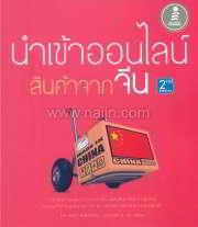 นำเข้าออนไลน์ สินค้าจากจีน 2nd Edition