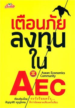 เตือนภัยลงทุนใน AEC