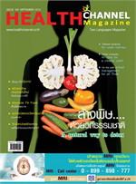 Health Chanel Magazing ฉ.106 ก.ย 57 (ฟรี