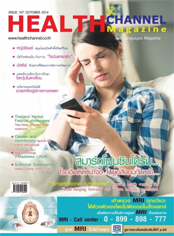 Health Chanel Magazing ฉ.107 ต.ค 57 (ฟรี