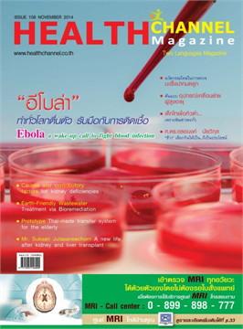 Health Chanel Magazing ฉ.108 พ.ย 57 (ฟรี