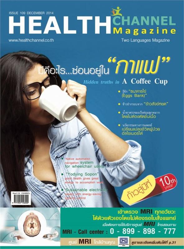 Health Chanel Magazing ฉ.109 ธ.ค 57 (ฟรี