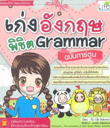 เก่งอังกฤษพิชิต Grammar ฉ.การ์ตูนความรู้