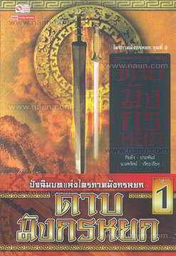 ดาบมังกรหยก ล.1 (6จบ) (ฉ.คลาสสิค 2557)