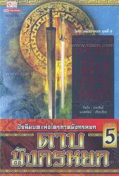 ดาบมังกรหยก ล.5 (6จบ) (ฉ.คลาสสิค 2557)