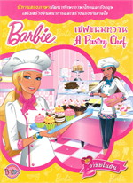 Barbie เชฟขนมหวาน A Pastry Chef