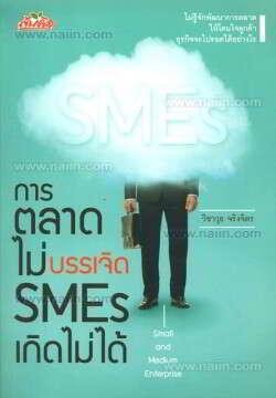 การตลาดไม่บรรเจิด SMEs เกิดไม่ได้