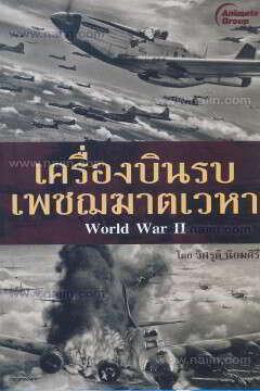 เครื่องบินรบ เพชฌฆาตเวหาWorld War II