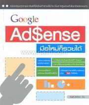 Google AdSense มือใหม่ก็รวยได้