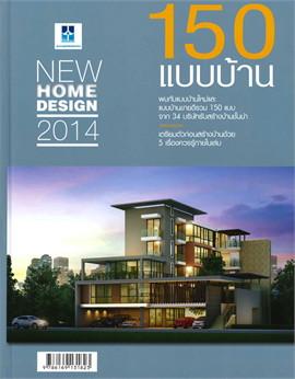 150 แบบบ้าน New Home Design 2014