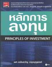 หลักการลงทุน (Principles of Investment)