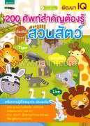200 ศัพท์สำคัญต้องรู้เกี่ยวกับสวนสัตว์