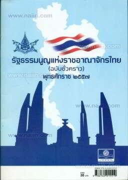 รัฐธรรมนูญแห่งราชอาณาจักรไทย (ฉ.ชั่วคราว