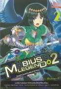 Mobius's Legend ภ.2 ล.2 วงแหวนแห่งสงคราม