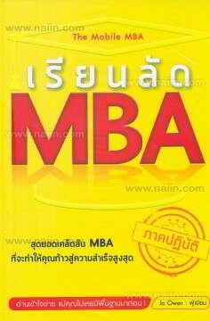 เรียนลัด MBA ภาคปฏิบัติ