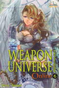 Weapon Universe Online 6 ศาสตราจักรวาลออ