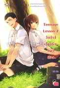 Teenage Lesson 2 วัยซ่าส์ป่วนรักบทที่สอง
