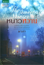 The Sweetest Winter หนาวหวาน