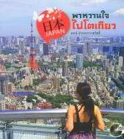 พาหวานใจไปโตเกียว (แถม DVD)