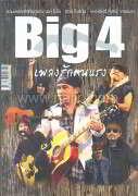BIG 4 เพลงรักคนแรง