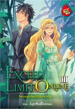 Exceed Limited Online ล.3 โลกออนไลน์ไร้ข