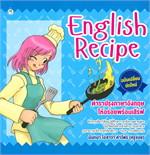 English Recipe ตำราปรุงภาษาอังกฤษให้อร่อยพร้อมเสิร์ฟ (ปกใหม่)