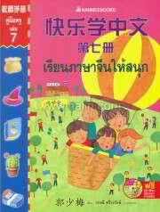 คู่มือครูเรียนภาษาจีนให้สนุก ล.7