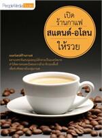 เปิดร้านกาแฟ สแตนด์-อโลน ให้รวย