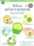 ดีเอ็นเอ แห่งความฉลาด ชุดที่ 2