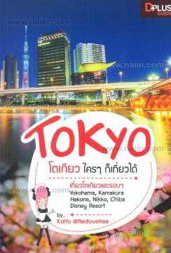 TOKYO โตเกียว ใครๆ ก็เที่ยวได้