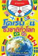 โดเรมอนสารานุกรมธงชาติทั่วโลก ฉ.ปรับปรุง