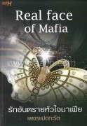 รักอันตรายหัวใจมาเฟีย (Real face of Mafia)
