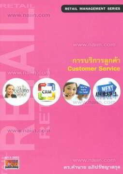 การบริการลูกค้า (Customer Service)
