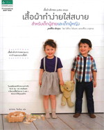 เสื้อผ้าเด็กของ polka drops เสื้อผ้าทำง่ายใส่สบายสำหรับเด็กผู้ชายและเด็กผู้หญิง + แพตเทิร์น