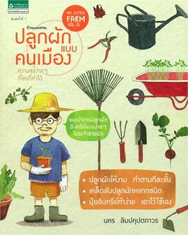 My Little Farm Vol.01 ปลูกผักแบบคนเมือง