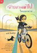 จักรยานพาไป ใจบอกทาง