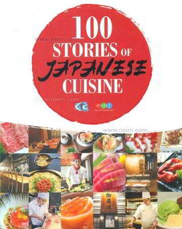 100 Stories of Japanese cuisine