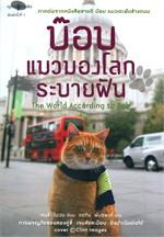 บ๊อบ แมวมองโลกระบายฝัน