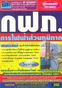 ค.สอบเข้า การไฟฟ้าส่วนภูมิภาค (กฟภ.) (SP